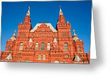 State Museum Of Russian History Greeting Card