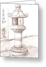 Stone Lantern II Greeting Card