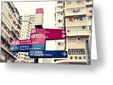 Street Signs In Hong Kong Greeting Card
