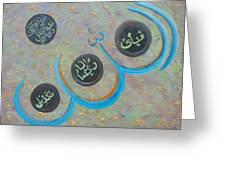 Surah Rahman In Pastels Greeting Card