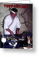Teppanyaki Cooking  Greeting Card