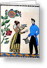 The Betrothal-folk Art Greeting Card