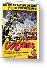 The Deadly Mantis 1957 Vintage Movie Poster Greeting Card