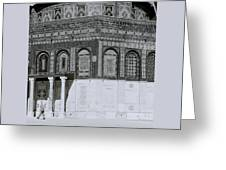 The Dome Of The Rock Greeting Card