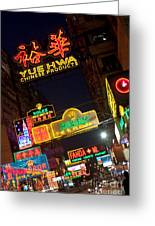 The Golden Mile Hk Greeting Card