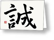 The Kanji Makoto Or Truthfulness Brushed In Regular Script Of Japanese Calligraphy Greeting Card