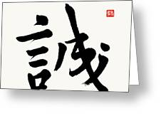 The Kanji Makoto Or Truthfulness In Gyosho Greeting Card