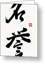 The Kanji Meiyo Or Honor  In Gyosho Greeting Card