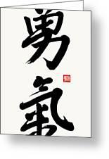 The Kanji Yuuki Or Courage In Gyosho Greeting Card