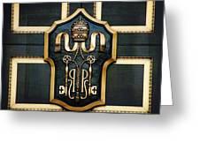 The Most Elegant Door Greeting Card