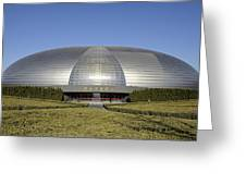 The National Grand Theatre - Exterior - Beijing China Greeting Card