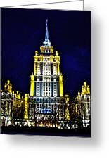 The Raddison-stalin's Wedding Cake Architecture-in Moscow-russia Greeting Card