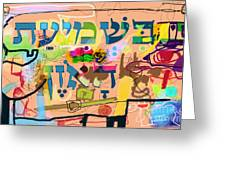 the Torah is aquired with attentive listening 4 Greeting Card
