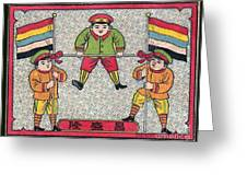 Three Boy Soldiers W Flags Sport High Jump Game. Matches. Match Book Antique Matchbox Cover. Greeting Card