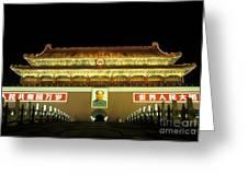Tiananmen Gate At Night Beijing China Greeting Card