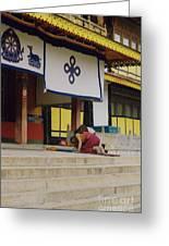 Tibet Prayer 1 Greeting Card