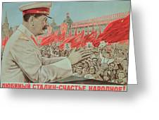 To Our Dear Stalin Greeting Card