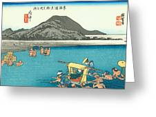 Tokaido - Fuchu Greeting Card
