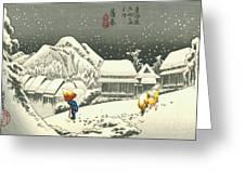 Tokaido - Kanbara Greeting Card