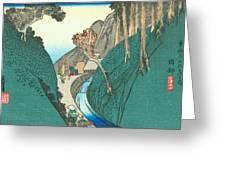 Tokaido - Okabe Greeting Card