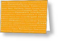 Tokyo In Words Orange Greeting Card