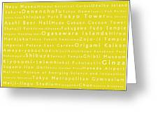 Tokyo In Words Yellow Greeting Card