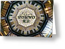Tokyo Station Marunouchi Building Dome Interior After Restoratio Greeting Card
