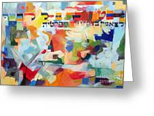 Trust In Hashem With All Of Your Heart Greeting Card