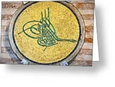 Tughra Symbol 02 Greeting Card