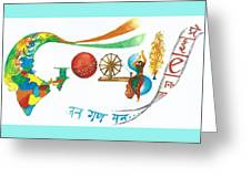 Unity In Diversity Greeting Card