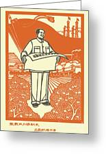 Vector Of Chairman Mao Related Poster Greeting Card