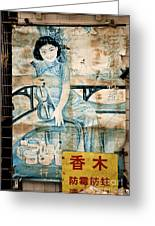 Vintage Chinese Beauty Advertising Poster In Shanghai Greeting Card