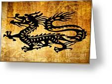 Vintage Dragon Greeting Card