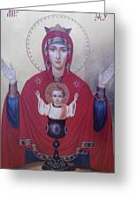 Virgin Mary-inexhaustible Cup Greeting Card