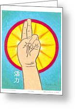Vitality Mudra Mandala Greeting Card