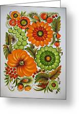 Warm And Green Greeting Card
