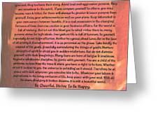 Watercolor Desiderata On Fuchsia Strokes Greeting Card