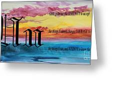 Watercolor U And Serenity Prayer Greeting Card