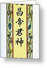 Wen-chang Name-tablet Greeting Card