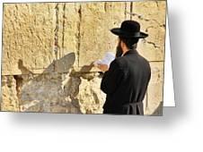 Western Wall Prayer Greeting Card