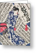 Woman Surrounded By Calligraphy Greeting Card