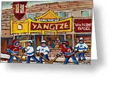 Yangtze Restaurant With Van Horne Bagel And Hockey Greeting Card by Carole Spandau