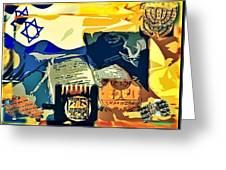 Yehudi Greeting Card