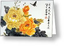 Yellow Peonies Greeting Card
