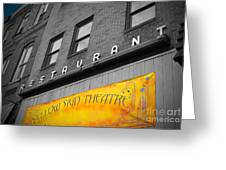 Yellow Sign Theatre Greeting Card
