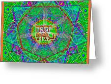 Yhwh 3 5 2015 Greeting Card