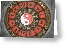 Yin Yang Horoscope Greeting Card by Elena  Constantinescu