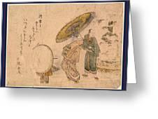 Yuki No Shogatsu Oiran Dochu Greeting Card