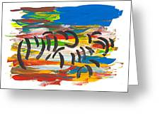 Zafari Greeting Card