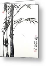 Zen Bamboo Union Greeting Card
